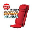 マイリラ MRL1000(RE) フジ医療器 シートマッサージャー(マッサージシ