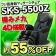 フジ医療器 マッサージチェア SKS-5500Z 新品