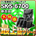 RoomClip商品情報 - 最上級グレード機種 フジ医療器 マッサージチェア SKS-6700 (新古品)RELAX Solution リラックスソリューション フジ医療器マッサージチェア