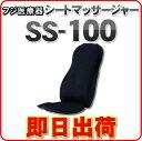 フジ医療器 シートマッサージャー SS-100BK(ブラック) 家庭用電気マッサージ器  ※もみラックス8取扱有  -3926-