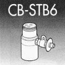 送料無料!Panasonic 食器洗い乾燥機用分岐栓 CB-STB6