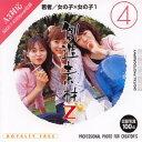 送料無料!創造素材Z (4) 若者/女の子×女の子 1