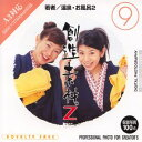 送料無料!創造素材Z (9) 若者/温泉・お風呂 2