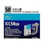 送料無料!エプソン ICC50互換 インクカートリッジ 染料シアン INK-EC50S