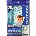 电脑, 配件 - 送料無料!コクヨ インクジェット 写真用紙 印画紙原紙 高光沢 2L 20枚 KJ-D132L-20