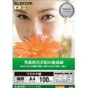 送料無料!ELECOM 写真用紙 光沢紙 プラチナ 特厚 A4 100枚 EJK-QTNA4100