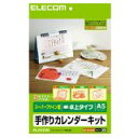 送料無料!ELECOM 手作りカレンダー 作成キット A5サイズ 卓上タイプ EDT-CALA5WN
