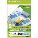 送料無料!ELECOM 名刺用紙 メッセージカード 二つ折りタイプ ホワイト 薄手 4面 12枚入り MT-JMF2WN