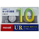 送料無料!マクセル 10分 ノーマルテープ 1本パックmaxell UR-10M