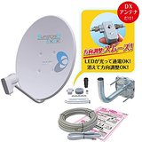 送料無料!DXアンテナ 2K・4K・8K衛星放送対応 BS・110度CSデジタルアンテナセット(レベルインジケーター付) BC453SCK