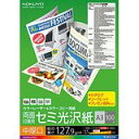 送料無料!コクヨ カラーレーザー カラーコピー 両面印刷 セミ光沢 中厚口 A3 100枚 LBP-FH2830
