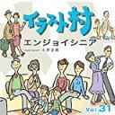 送料無料!イラスト村 Vol.31 エンジョイ シニア