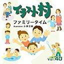 送料無料!イラスト村 Vol.40 ファミリータイム