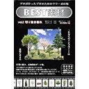 送料無料!BEST素材 Vol.2 切り抜き樹木