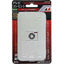 送料無料!日本アンテナ テレビコンセント 壁面端子用 プレート付 4K8K対応 入力-TV間電流通過 LKEW7PSP
