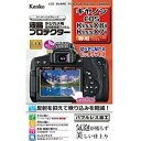 家電, AV, 相機 - 送料無料!Kenko 液晶保護フィルム 液晶プロテクター Canon EOS kiss X8i/X7i用 KLP-CEOSKISSX8I