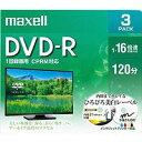 送料無料!日立マクセル 録画用 DVD-R 標準120分 16倍速 CPRM プリンタブルホワイト 3枚パック DRD120WPE.3S
