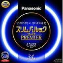 送料無料!パナソニック 丸型蛍光灯 スリムパルックプレミア 34形(クール色)FHC34ECW2【4549077673091】
