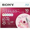 送料無料!ソニー 2倍速対応BD-RE 10枚パック 25GB カラープリンタブル 10BNE1VJCS2(4548736037205)