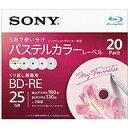 送料無料!ソニー 2倍速対応BD-RE 20枚パック 25GB カラープリンタブル 20BNE1VJCS2(4548736037212)