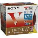 送料無料!SONY ビデオ用 DVD-RW120分( CPRM 2倍速対応 カラーMix 20枚パック) 20DMW12HXS(4905524506624)