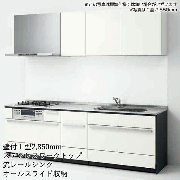 クリナップ システムキッチン CENTRO [セントロ]:B-style 基本プラン 壁付I型 2850mm