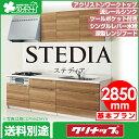 クリナップ システムキッチン STEDIA [ステディア]:基本プラン 壁付I型 2850mm