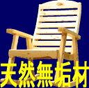 【送料無料】【20%OFF】【SALE】【セール】【木製】ロッキングチェア(北欧スプルース)【akaji...