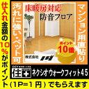 【ポイント10倍】ネクシオウォークフィット45(床暖房用防音フロア)マンション用直貼りフローリング・