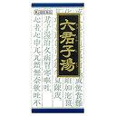 【第2類医薬品】クラシエ漢方 六君子湯エキス顆粒 45包(リックンシトウ)【漢方製剤】【クラシエ】