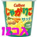 【Calbee】【カルビー】【ケース販売】じゃがりこ サラダ 1ケース(60g×12カップ)【じゃが芋】【スナック菓子】