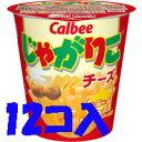 【Calbee】【カルビー】【ケース販売】じゃがりこ チーズ 1ケース(58g×12カップ)【じゃが芋】【スナック菓子】