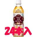 【ケース販売】【花王】ヘルシア五穀めぐみ茶 1ケース(500mL×24本)【茶カテキン】【特定保健用食品】