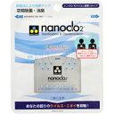 ナノクロ モバイルタイプ 1コ入【除菌】【消臭】