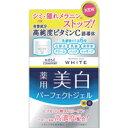 【コーセー】モイスチュアマイルドホワイト パーフェクトジェル 100g【オールインワン】【医薬部外品】