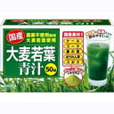 国産 大麦若葉青汁 3g×50袋【大麦若葉】【日本デイリーヘルス】