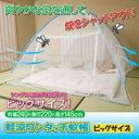 軽涼ワンタッチ蚊帳 ビッグサイズ 871043(1コ入)