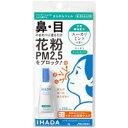 【資生堂】イハダアレルスクリーンジェル クールユーカリミントの香り 3g【花粉】【透明マスク】【IHADA】