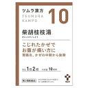 【第2類医薬品】【ツムラ漢方】柴胡桂枝湯エキス顆粒A 20包...