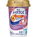 【明治】【meiji】メイバランス ミニ ミックスベリー味 125ml【メイバランス mini】【栄養調整食品】【介護食】【流動食】