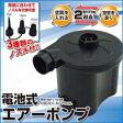 【HAC】【ハック】電池式エアーポンプ 1コ【空気入れ】【ビニールプール】【浮き輪】