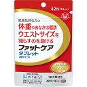 【大正製薬】リビタ ファットケア タブレット粒タイプ 14日分(42粒)【機能性表示食品】【肥満】
