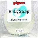 【Pigeon】ピジョンベビーソープ ケース付 90g【固形ソープ】【低刺激】【ピジョン】