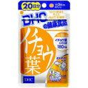 【DHC】【DHCの健康食品】DHC イチョウ葉 60粒(約20日分)【ギンコライド】【栄養機能食品】