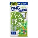 【DHC】【DHCの健康食品】DHC パーフェクト野菜 80粒(約20日分)【緑黄色野菜】【栄養機能食品】