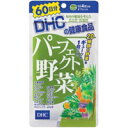 【DHC】【DHCの健康食品】DHC パーフェクト野菜 240粒(約60日分)【緑黄色野菜】【栄養機能食品】