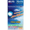 【PM2.5対応】【送料無料】【鳥インフルエンザ】PM2.5対応マスク 50枚入りセット【ERA MASK】【即納】【5枚×10個】