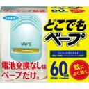 【フマキラー】どこでもベープ蚊取り60日セット ブルー 1セット【虫よけ】【電子虫よけ器】