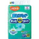 【ピジョン】ハビナース 尿とりパッド 男性用 48枚入