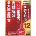【第2類医薬品】【参天製薬】サンテメディカル12 12ml【目薬】